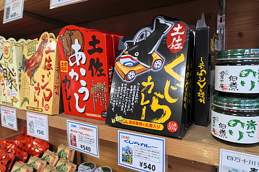 Whale curry for sale, each box with a 200g curry portion for 540 Yen. Kochi Prefecture, Shikoku, Japan. June 2017.