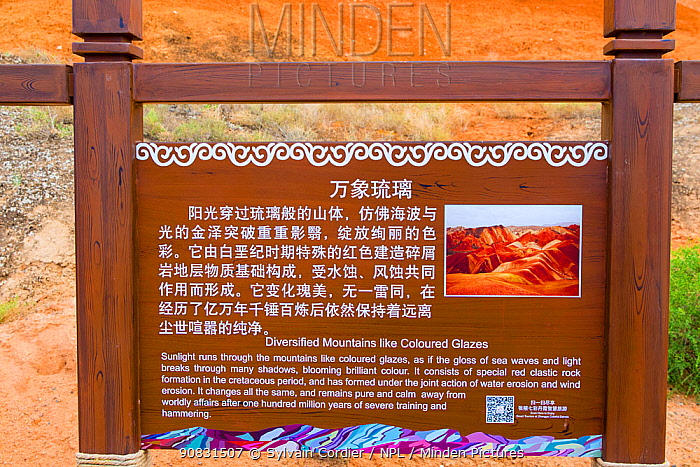 Information sign at Rainbow Hills, strata within eroded hills of sedimentary conglomerate and sandstone. Zhangye National Geopark, China Danxia UNESCO World Heritage Site, Gansu Province, China. 2018.